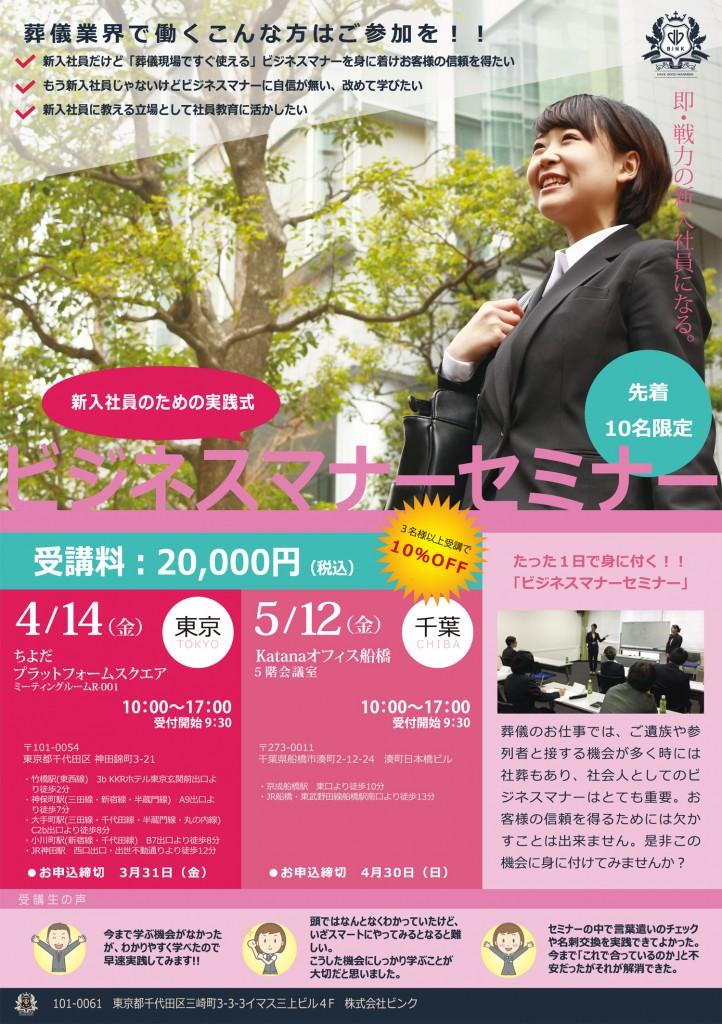 2017ビジネスマナーセミナー表