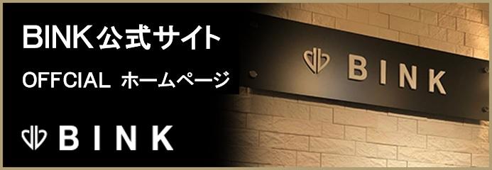 株式会社ビンク