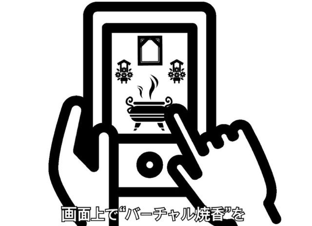 """オンライン葬儀 11月開始""""しずてつソーサレア"""""""