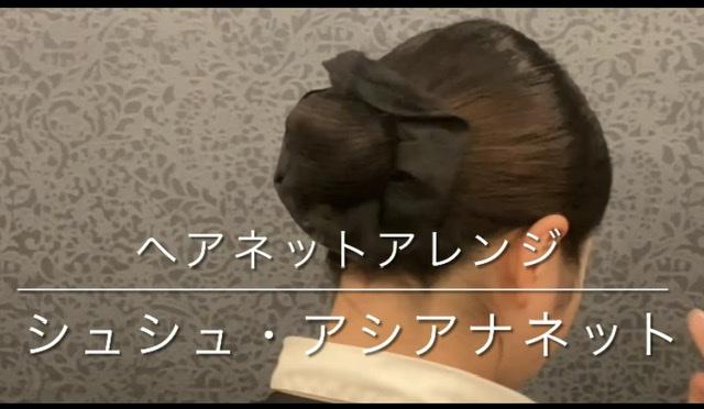 ヘアネット・シュシュアレンジ編