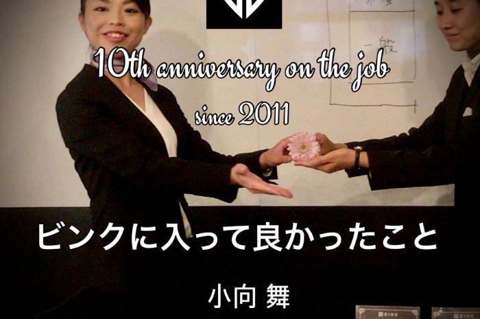 🌹入社10周年企画〜小向編〜ビンクに入って良かったこと