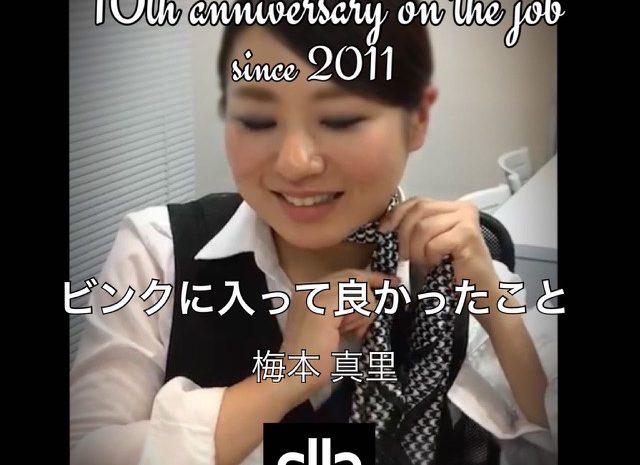 🌹入社10周年企画〜梅本編〜ビンクに入ってよかったこと