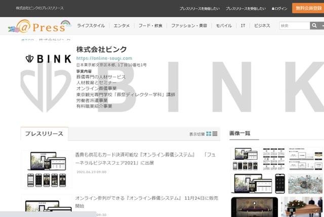 プレスリリース・オンライン葬儀システム byBINK
