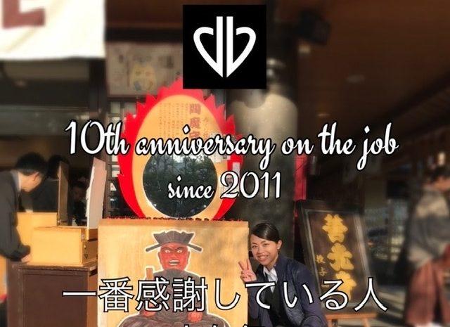 🌹入社10周年企画〜小向編〜一番感謝している人